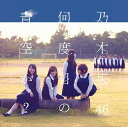 何度目の青空か? (CD+DVD Type-B) [ 乃木坂...