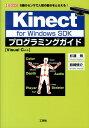 Kinect for Windows SDKプログラミングガイド 5種のセンサで人間の動きをとらえる! (I/O books) [ 杉浦司 ]