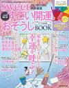 すごい開運おそうじBOOK(2018年決定版) sweet占いBOOK特別編集 人生が変わる! (