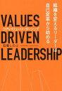 コア・バリュー・リーダーシップ 組織を変えるリーダーは自己変革から始める