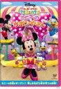 ミッキーマウス クラブハウス/ミニーのリボンやさん 【Disneyzone】 [ (ディズニー) ]
