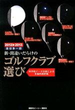 新・間違いだらけのゴルフクラブ選び(2012-2013年版)