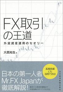 FX取引の王道 外貨資産運用のセオリー [ 大西 知生 ]