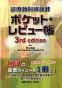 ポケット・レビュー帳(3rd edition) 診療放射線技師 [ 福士政広 ]