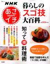 NHKあさイチ暮らしの「スゴ技」大百科(知って(得)料理術) (TJ mook) - 楽天ブックス