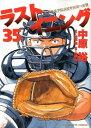 ラストイニング(35) (ビッグ コミックス) [ 中原 裕 ]
