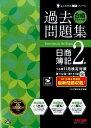 合格するための過去問題集日商簿記2級('16年11月検定対策) [ TAC株式会社 ]