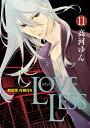 LOVELESS 11 限定版 (IDコミックススペシャル) [ 高河ゆん ]