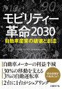 モビリティー革命2030 [ デロイト トーマツ コンサルティング ]
