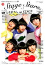 TVガイドSTAGE☆STARS(VOL.1) 舞台「おそ松さん」/崎山つばさ 黒羽麻璃央etc. (TOKYO NEWS MOOK)