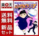 派遣戦士山田のり子 1-14巻セット [ たかの宗美 ]