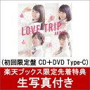 【楽天ブックス限定 生写真付】 LOVE TRIP / しあわせを分けなさい (初回限定盤 CD+DVD Type-C) [ AKB48 ]