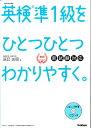 英検準1級をひとつひとつわかりやすく。新試験対応 辰巳友昭