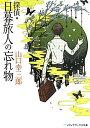 探偵・日暮旅人の忘れ物 (メディアワークス文庫) [ 山口幸三郎 ]