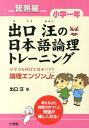 出口汪の日本語論理トレーニング(小学1年 習熟編) 論理エンジンJr. [ 出口汪 ]