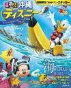 るるぶ沖縄ディズニーVer. 海と憧れの美ら島リゾート (JTBのムック)