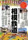 相模鉄道街と駅の1世紀 懐かしい沿線写真で訪ねる [ 生田誠 ]
