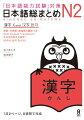 日本語総まとめN2漢字