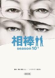相棒(season 10 下) (朝日文庫) [ 輿水泰弘 ]