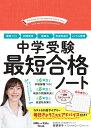 中学受験最短合格ノート (AERA with Kids Book) [ 安浪京子 ]