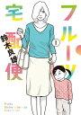 フルーツ宅配便(1) (ビッグコミックス) [ 鈴木良雄 ]
