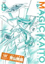 まじっく快斗TREASURED EDITION(3)特装版 DVD付き ([特装版コミック]) 青山剛昌