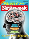 アルツハイマー入門最新版 ニューズウィーク日本版SPECIAL ISSUE アルツハイマーと向き合う (MEDIA HOUSE MOOK)