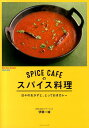SPICE CAFEのスパイス料理 [ 伊藤一城 ]