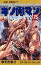 キン肉マン 75 (ジャンプコミックス) [ ゆでたまご ]