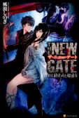 THE NEW GATE(01.) [ 風波しのぎ ]