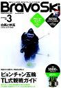 Bravo ski 2018(3) [ 双葉社 ]