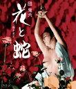 花と蛇【Blu-ray】 谷ナオミ
