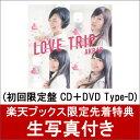 【楽天ブックス限定 生写真付】 LOVE TRIP / しあわせを分けなさい (初回限定盤 CD+DVD Type-D) [ AKB48 ]