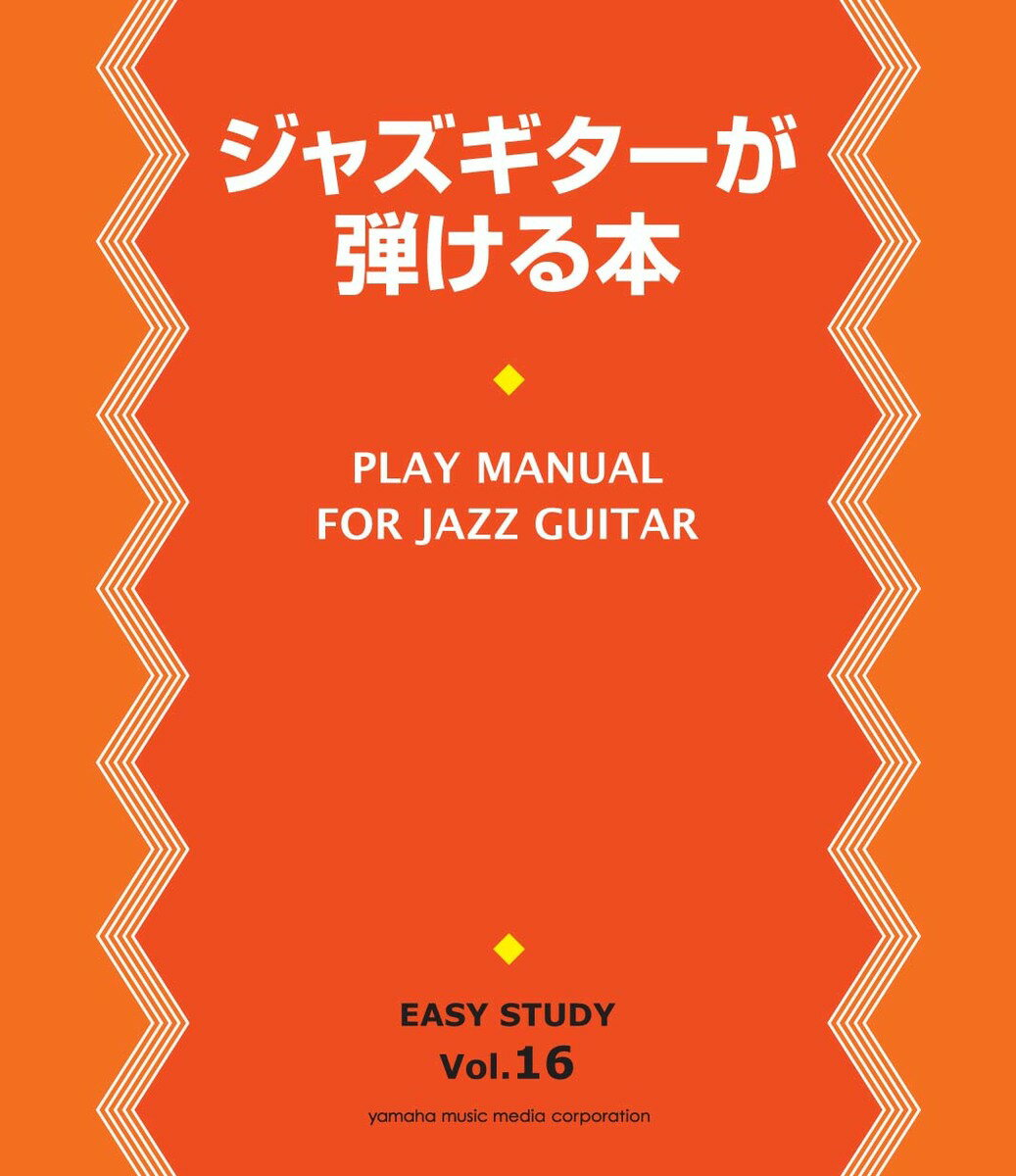 EASY STUDY ジャズギターが弾ける本