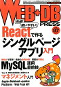 WEB+DB PRESS Vol.97 [ WEB+DB PRESS編集部 編 ]