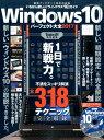 Windows10パーフェクト大全(2017) 最新アップデート対応「ウィンドウズ10」ガイド (1