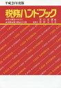 税務ハンドブック(平成28年度版) [ 宮口定雄 ]