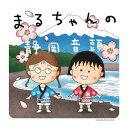 まるちゃんの静岡音頭(CD DVD) ピエール瀧