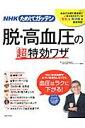 NHKためしてガッテン脱・高血圧の「超」特効ワザ [ 日本放送協会 ]