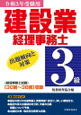 建設業経理事務士 3級出題傾向と対策〔令和3年受験用〕 [ 税務経理協会 ]