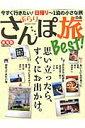 ぶらりさんぽ旅Best!東海版