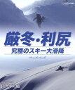 厳冬・利尻 究極のスキー大滑降 山岳スキーヤー・佐々木大輔【Blu-ray】 [ 佐々木大輔 ]