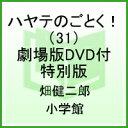 【送料無料】ハヤテのごとく!(31)劇場版DVD付特別版