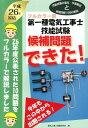 第一種電気工事士技能試験候補問題できた!(平成26年対応) [ 電気工事士問題研究会 ]