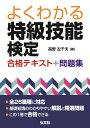 よくわかる 特級技能検定 合格テキスト+問題集 (国家 資格シリーズ 406) 高野 左千夫