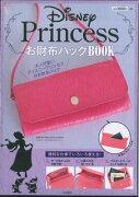 Disney Princessお財布バッグBOOK