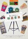STAGEA ポピュラー(7〜6級) Vol.82 弾いておきたい!映画音楽