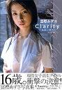 Clarity〜16歳の瞬光〜 富樫あずさ写真集 [ 西條彰仁 ]