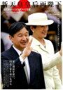 新天皇皇后両陛下受け継がれる126代の天皇史 完全保存版/神話から現代まで「天皇」の誕生と歴史 (EIWA MOOK) [ 高森明勅 ]