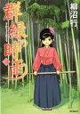 群緑の時雨(3) (MFコミックス フラッパーシリーズ) [ 柳沼行 ]